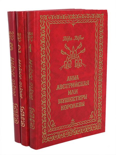 Анна Австрийская, или Мушкетеры королевы (комплект из 3 книг)