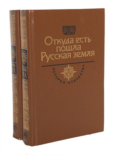 Откуда есть пошла Русская земля (комплект из 2 книг)