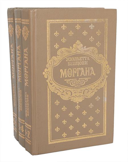 Моргана (комплект из 3 книг)