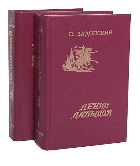 Н. Задонский. Избранные произведения в 2 томах (комплект)