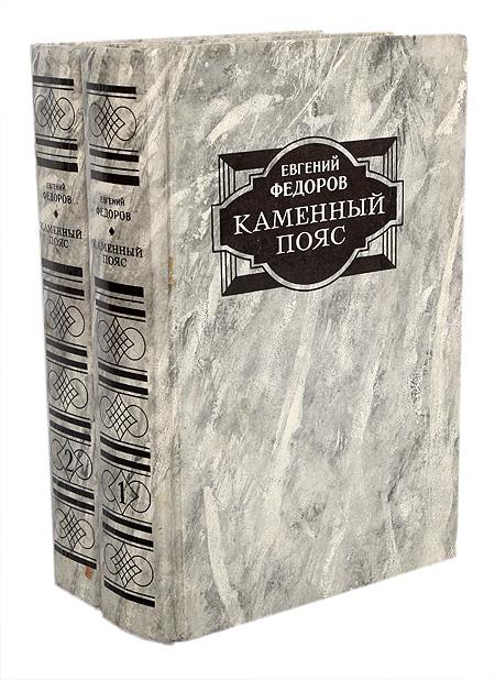 Каменный Пояс Книга