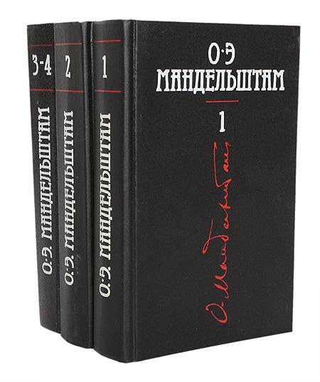 О. Э. Мандельштам. Собрание сочинений в 4 томах (комплект из 3 книг)