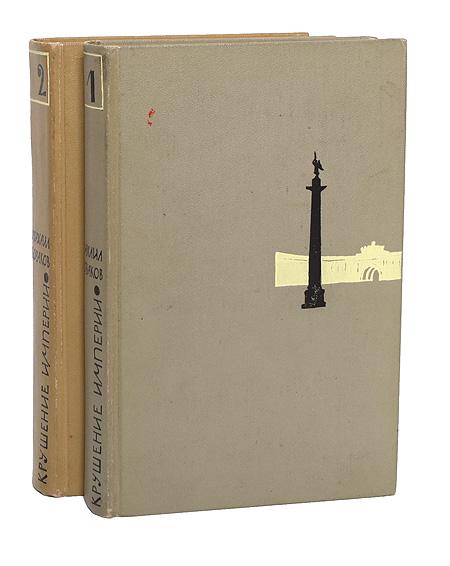 Крушение империи (комплект из 2 книг)