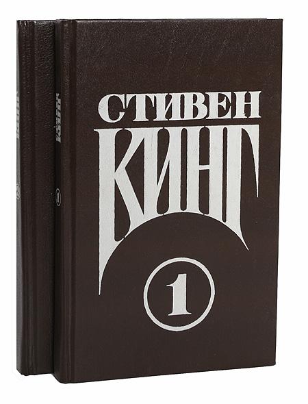Стивен Кинг. Сочинения. В 2 томах (комплект из 2 книг)