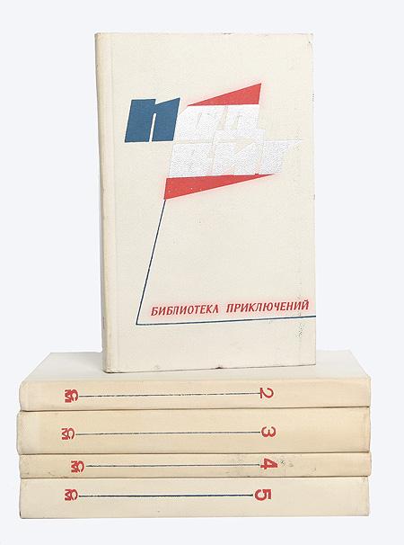 """Серия """"Подвиг. Библиотека приключений"""" (комплект из 5 книг)"""