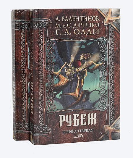 Рубеж (комплект из 2 книг)