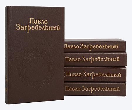 Павло Загребельный. Собрание сочинений в 5 томах (комплект из 5 книг)