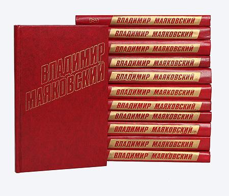 Владимир Маяковский. Собрание сочинений в 12 томах (комплект)