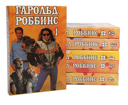 Гарольд Роббинс. Собрание сочинений в 6 томах (комплект из 6 книг)