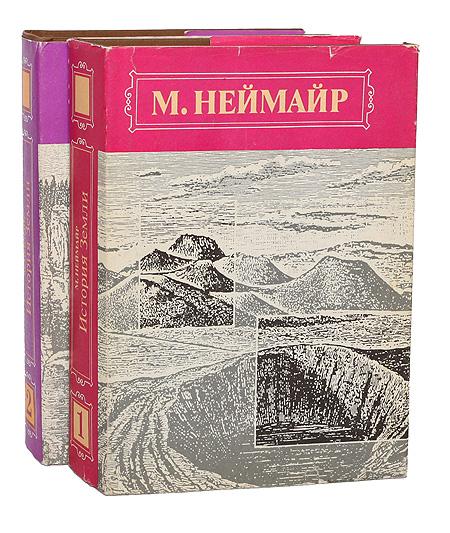 История Земли (комплект из 2 книг)