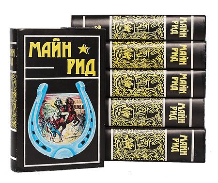 Майн Рид. Собрание сочинений в 6 томах (комплект из 6 книг)