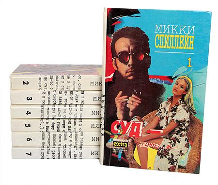 Микки Спиллейн. Собрание сочинений в 7 томах (комплект из 7 книг)