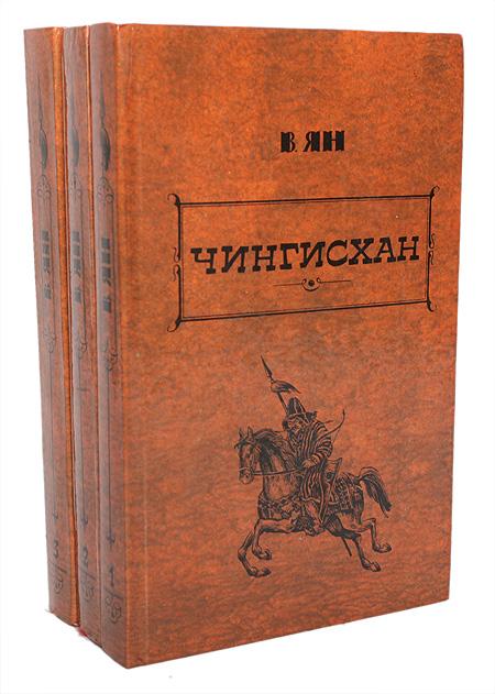 В. Ян. Избранные произведения в 3 томах (комплект)
