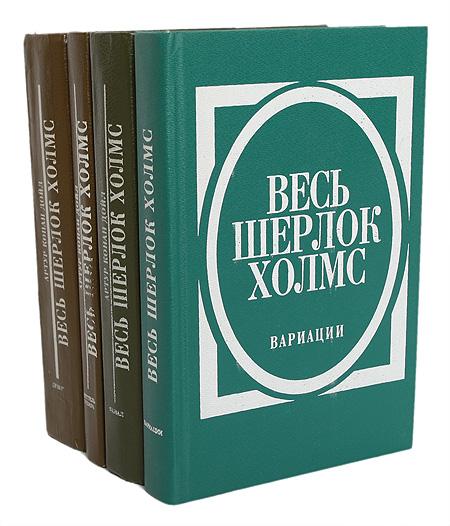 """Серия """"Весь Шерлок Холмс"""" (комплект из 4 книг)"""