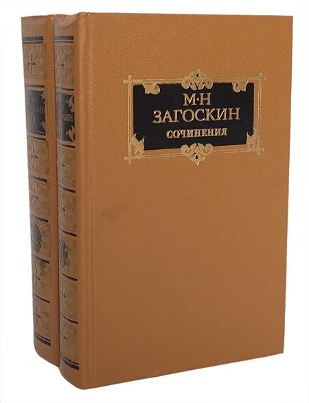 М. Н. Загоскин. Сочинения в 2 томах (комплект)