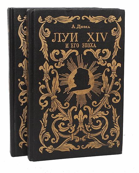 Луи XIV и его эпоха. Историческая хроника (комплект из 2 книг)