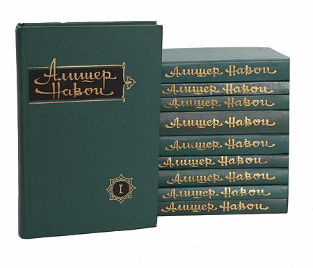 Алишер Навои. Сочинения в 10 томах (комплект из 10 книг)