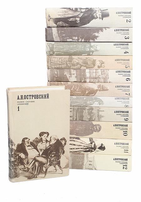 А. Н. Островский. Полное собрание сочинений в 12 томах (комплект из 12 книг)