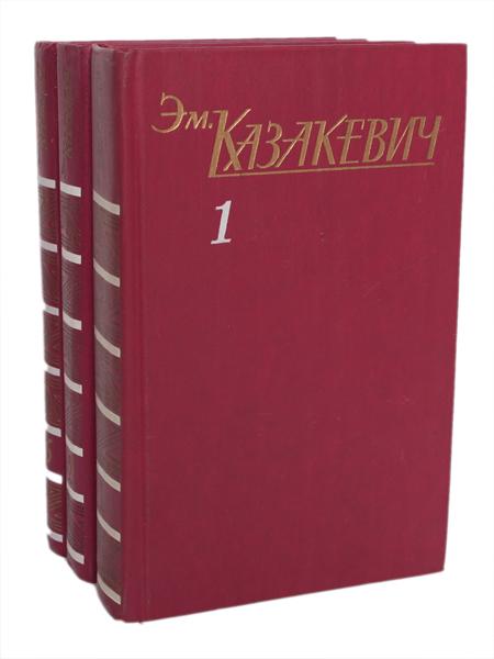 Э. Казакевич. Собрание сочинений в 3 томах (комплект из 3 книг)
