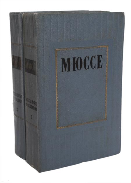 Мюссе. Избранные произведения в 2 томах (комплект из 2 книг)