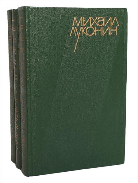 Михаил Луконин. Собрание сочинений в 3 томах (комплект из 3 книг)