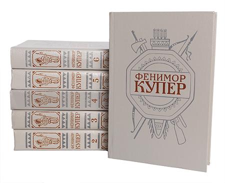 Фенимор Купер. Собрание сочинений в 6 томах (комплект из 6 книг)