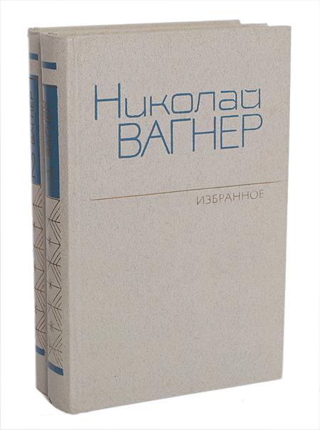 Николай Вагнер. Избранное в 2 томах (комплект из 2 книг)