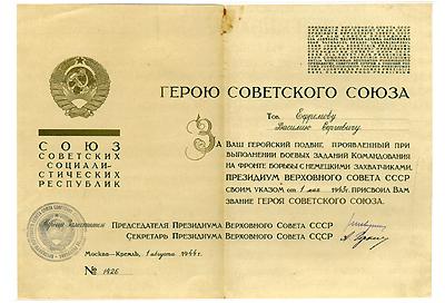 Награды дважды героя Советского Союза летчика В. С. Ефремова