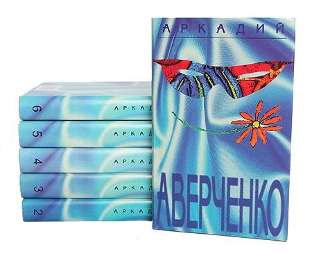 Аркадий Аверченко. Собрание сочинений в 6 томах (комплект из 6 книг)