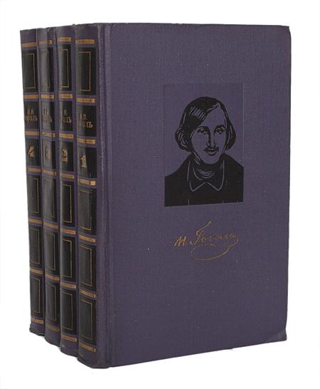 Н. В. Гоголь. Собрание сочинений в 4 томах (комплект из 4 книг)