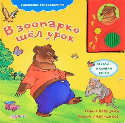 В зоопарке шел урок. Книжка-игрушка