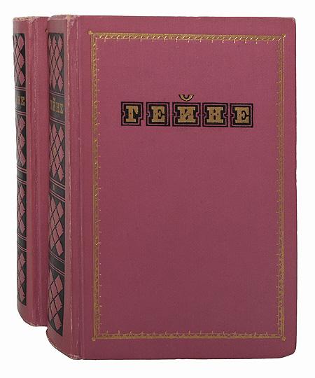 Гейне. Избранные произведения в 2 томах (комплект)