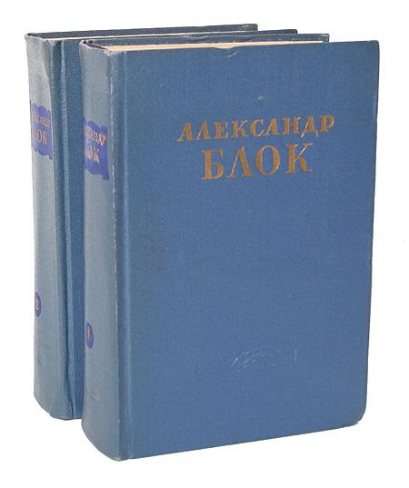 Александр Блок. Сочинения в 2 томах (комплект из 2 книг)