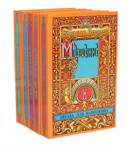 Марианна (комплект из 5 книг)
