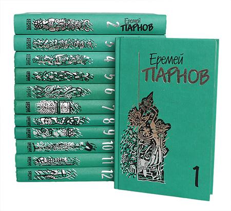 Еремей Парнов. Собрание сочинений в 10 томах + 2 дополнительных тома (комплект из 12 книг)