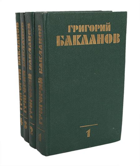 Григорий Бакланов. Собрание сочинений в 4 томах (комплект из 4 книг)