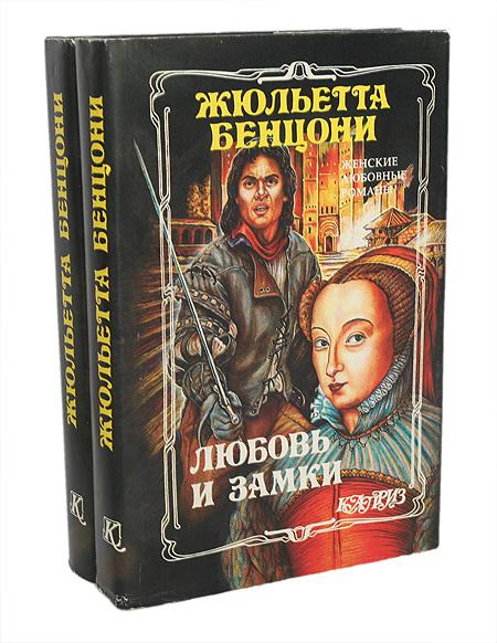 Любовь и замки (комплект из 2 книг)
