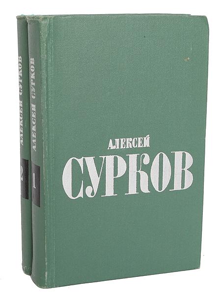 Алексей Сурков. Избранные стихи в 2 томах (комплект из 2 книг)