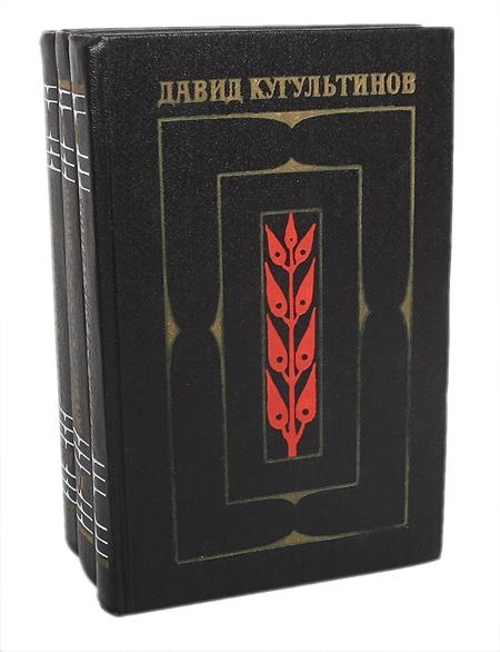 Давид Кугультинов. Собрание сочинений в 3 томах (комплект из 3 книг)