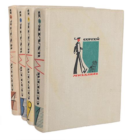Сергей Михалков. Собрание сочинений в 4 томах (комплект из 4 книг)