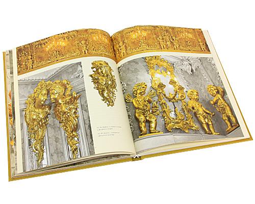 Янтарная комната. Три века истории (подарочное издание)