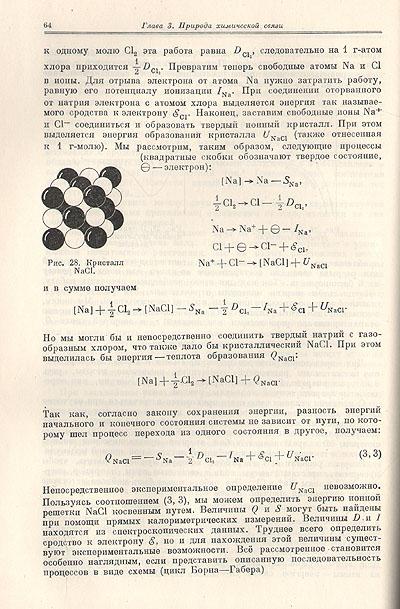 Строение и физические свойств молекул