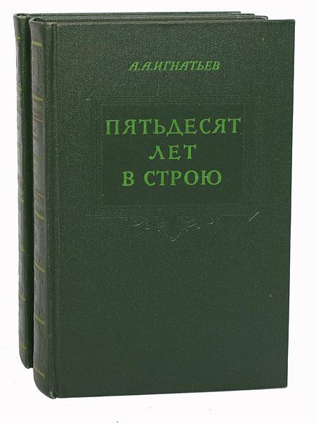 Пятьдесят лет в строю (комплект из 2 книг)