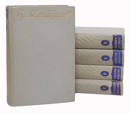 В. Катаев. Собрание сочинений в 5 томах (комплект)
