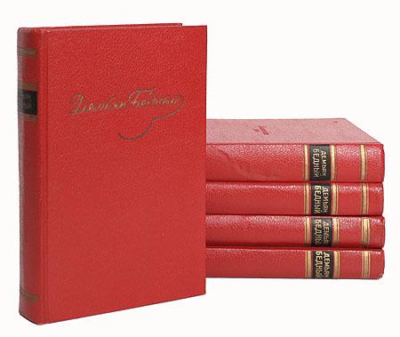 Демьян Бедный. Собрание сочинений в 5 томах (комплект из 5 книг)