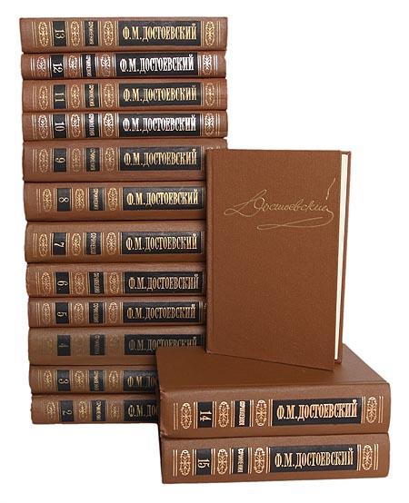 Ф. М. Достоевский. Собрание сочинений в 15 томах (комплект из 15 книг)