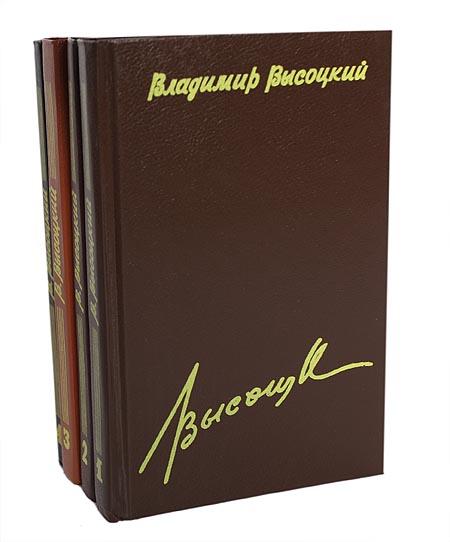 Владимир Высоцкий. Сочинения в 4 томах (комплект из 4 книг)