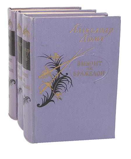 Виконт де Бражелон, или Десять лет спустя (комплект из 3 книг)