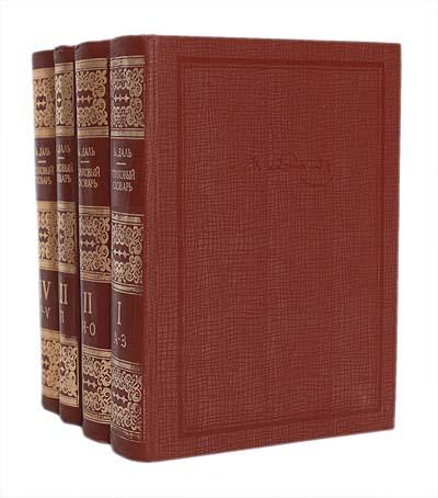 Толковый словарь живого великорусского языка (комплект из 4 книг)