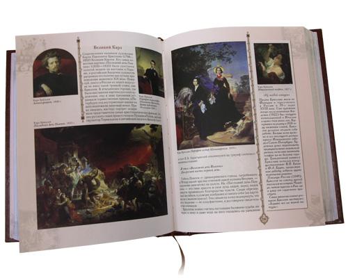 Золотая книга русской культуры (подарочное издание)